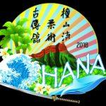 Danzan Ryu Ohana - June 1, 2, 3, 2018